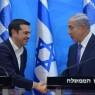 151128_tsipras_Netanyahou